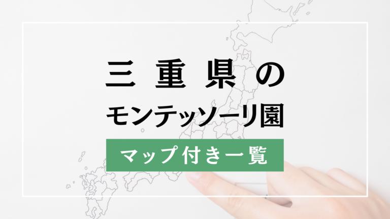 【最新マップ】三重県のモンテッソーリ保育園・幼稚園リスト 一覧